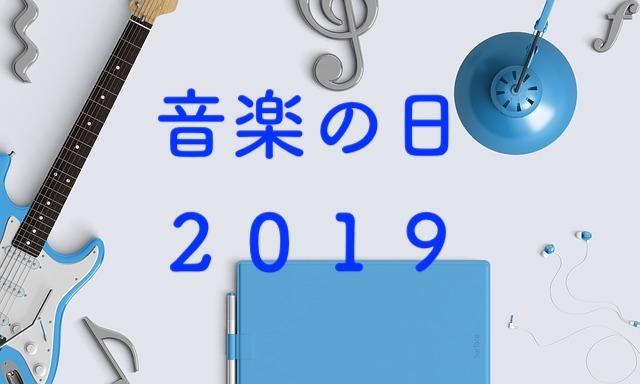 音楽 の 日 タイム スケジュール